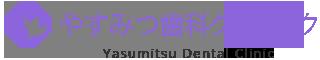 やすみつ歯科クリニック Yasumitsu Dental Clinic